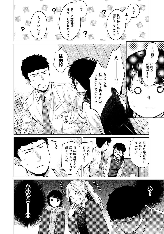 1LDK+JK Ikinari Doukyo? Micchaku!? Hatsu Ecchi!!? Ch. 1-21 542