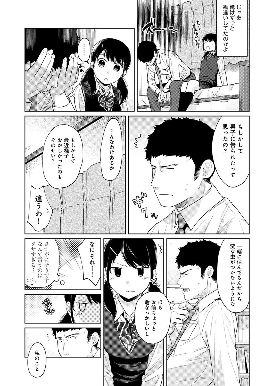 1LDK+JK Ikinari Doukyo? Micchaku!? Hatsu Ecchi!!? Ch. 1-21 543