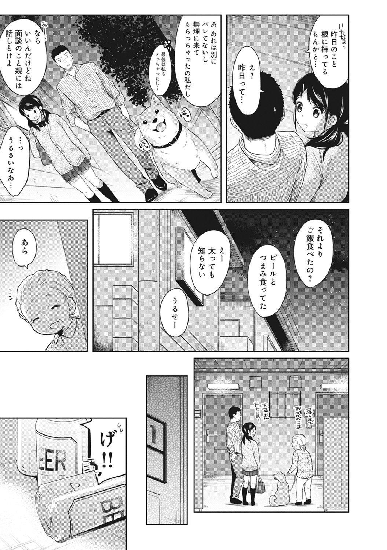 1LDK+JK Ikinari Doukyo? Micchaku!? Hatsu Ecchi!!? Ch. 1-21 54