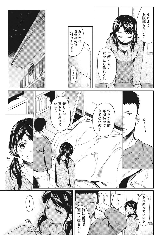 1LDK+JK Ikinari Doukyo? Micchaku!? Hatsu Ecchi!!? Ch. 1-21 5