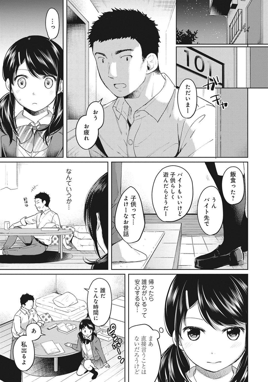 1LDK+JK Ikinari Doukyo? Micchaku!? Hatsu Ecchi!!? Ch. 1-21 78