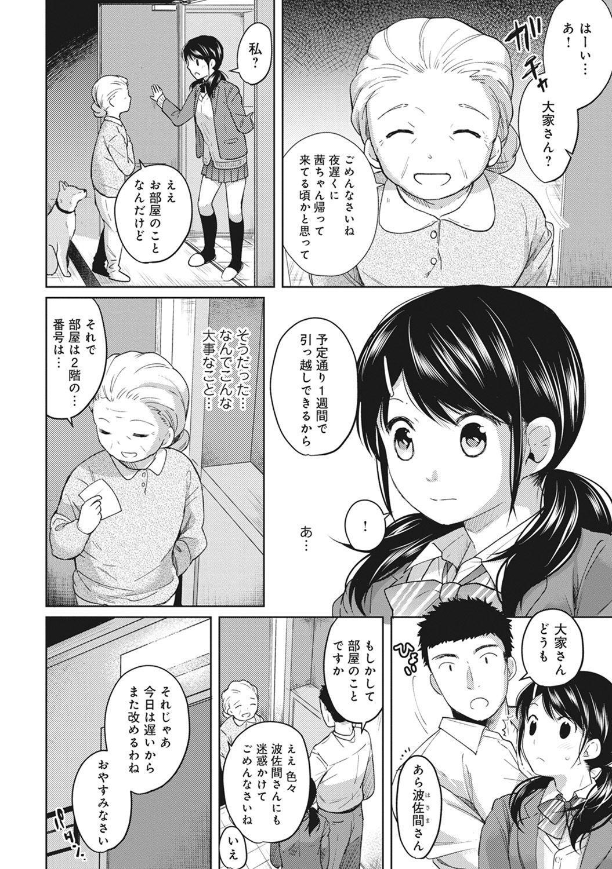 1LDK+JK Ikinari Doukyo? Micchaku!? Hatsu Ecchi!!? Ch. 1-21 79