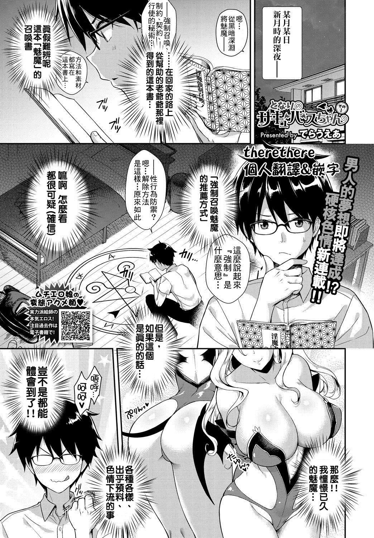 [Derauea] Tonari no Succubus-chan Ch. 1-3 [Chinese] [therethere個人翻譯&嵌字] [Digital] 0