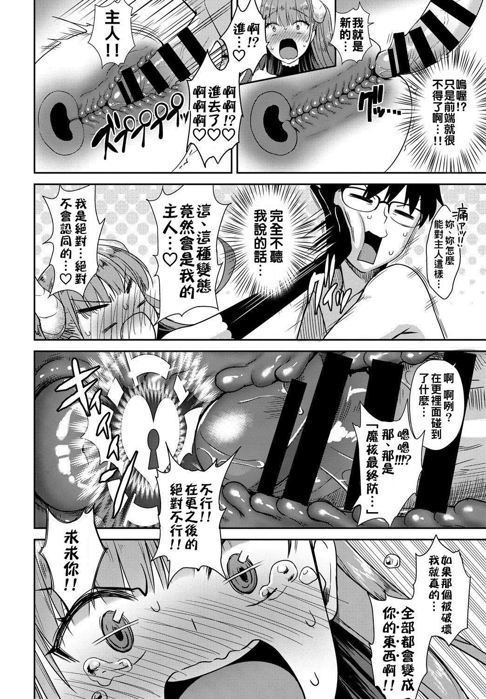 [Derauea] Tonari no Succubus-chan Ch. 1-3 [Chinese] [therethere個人翻譯&嵌字] [Digital] 13