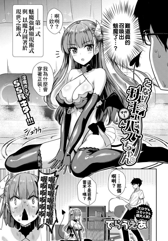 [Derauea] Tonari no Succubus-chan Ch. 1-3 [Chinese] [therethere個人翻譯&嵌字] [Digital] 2