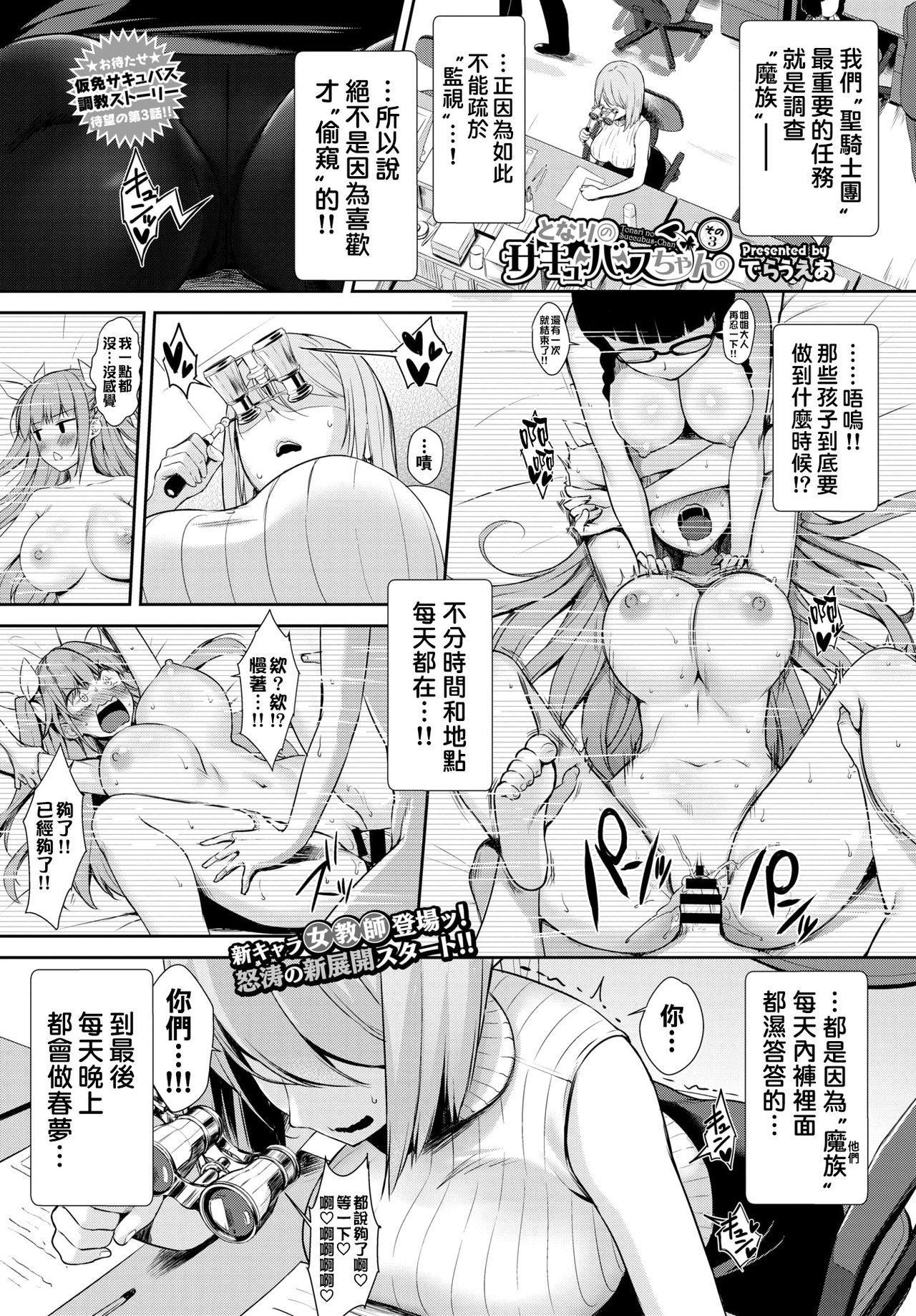 [Derauea] Tonari no Succubus-chan Ch. 1-3 [Chinese] [therethere個人翻譯&嵌字] [Digital] 47