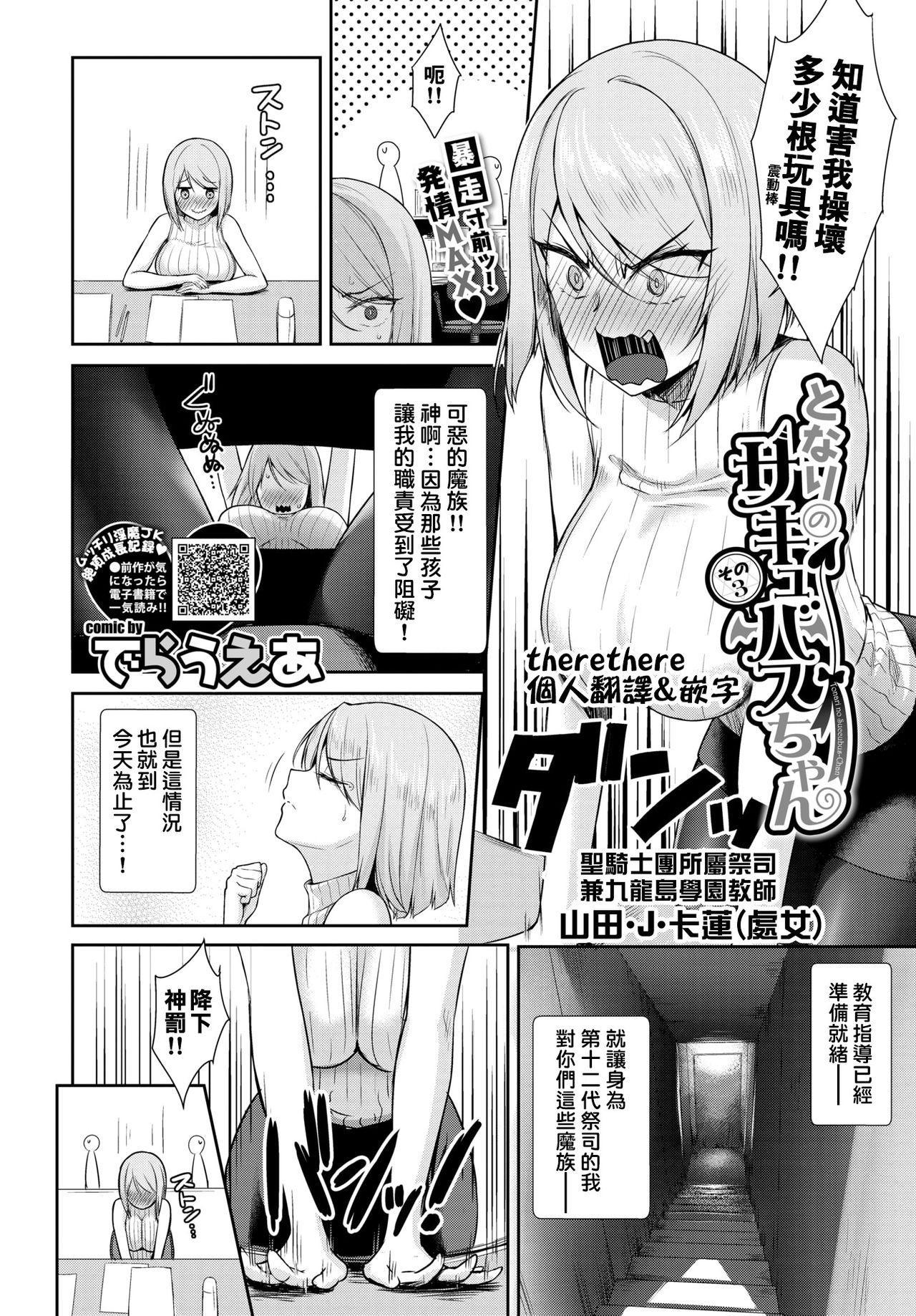 [Derauea] Tonari no Succubus-chan Ch. 1-3 [Chinese] [therethere個人翻譯&嵌字] [Digital] 48