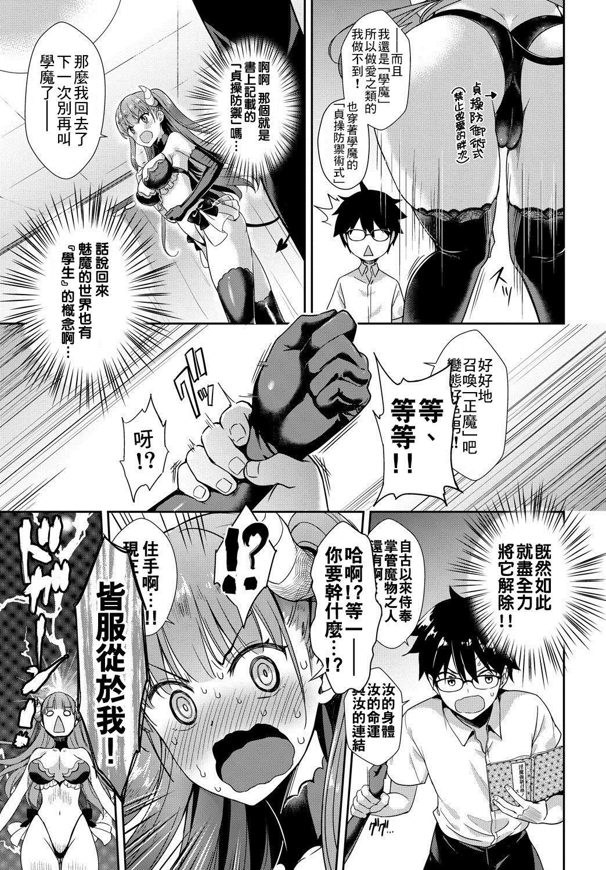 [Derauea] Tonari no Succubus-chan Ch. 1-3 [Chinese] [therethere個人翻譯&嵌字] [Digital] 4