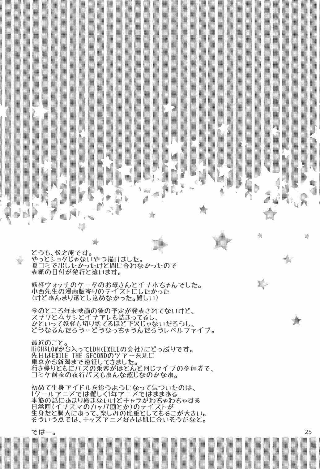 Fushouji Oyako to Shoujo no Otanoshimi da nyan!   It's Some Married Mother on Son and Solo Girl action-nyan! 25