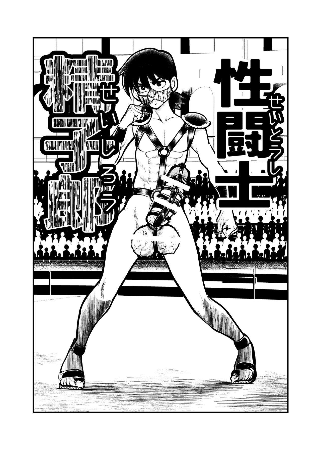 Seitoushi Seishirou 0
