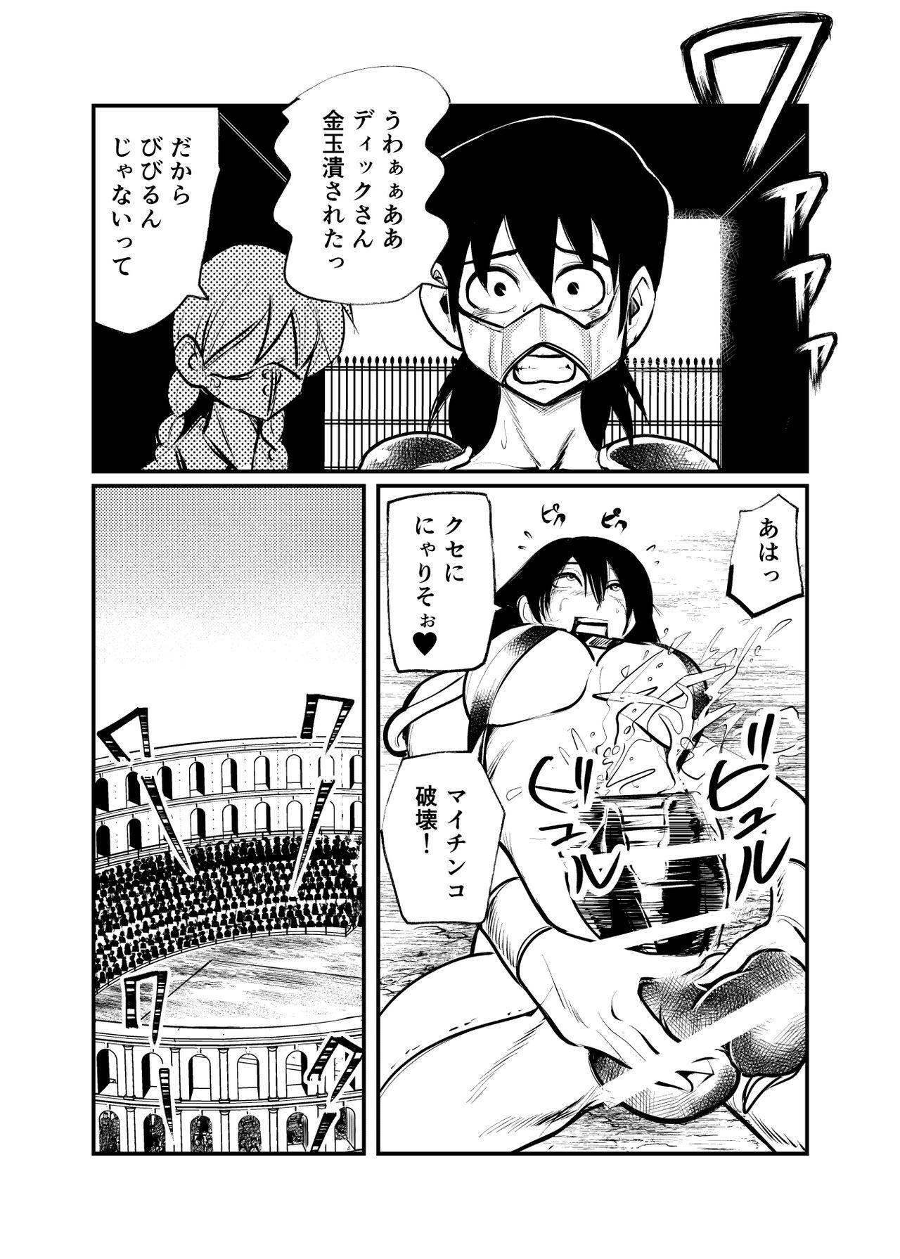 Seitoushi Seishirou 14