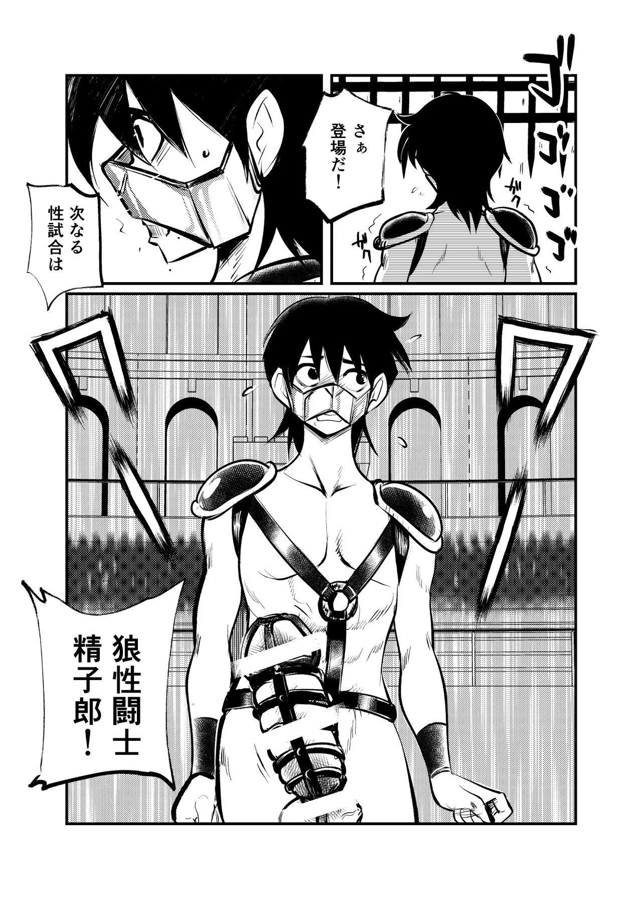Seitoushi Seishirou 15
