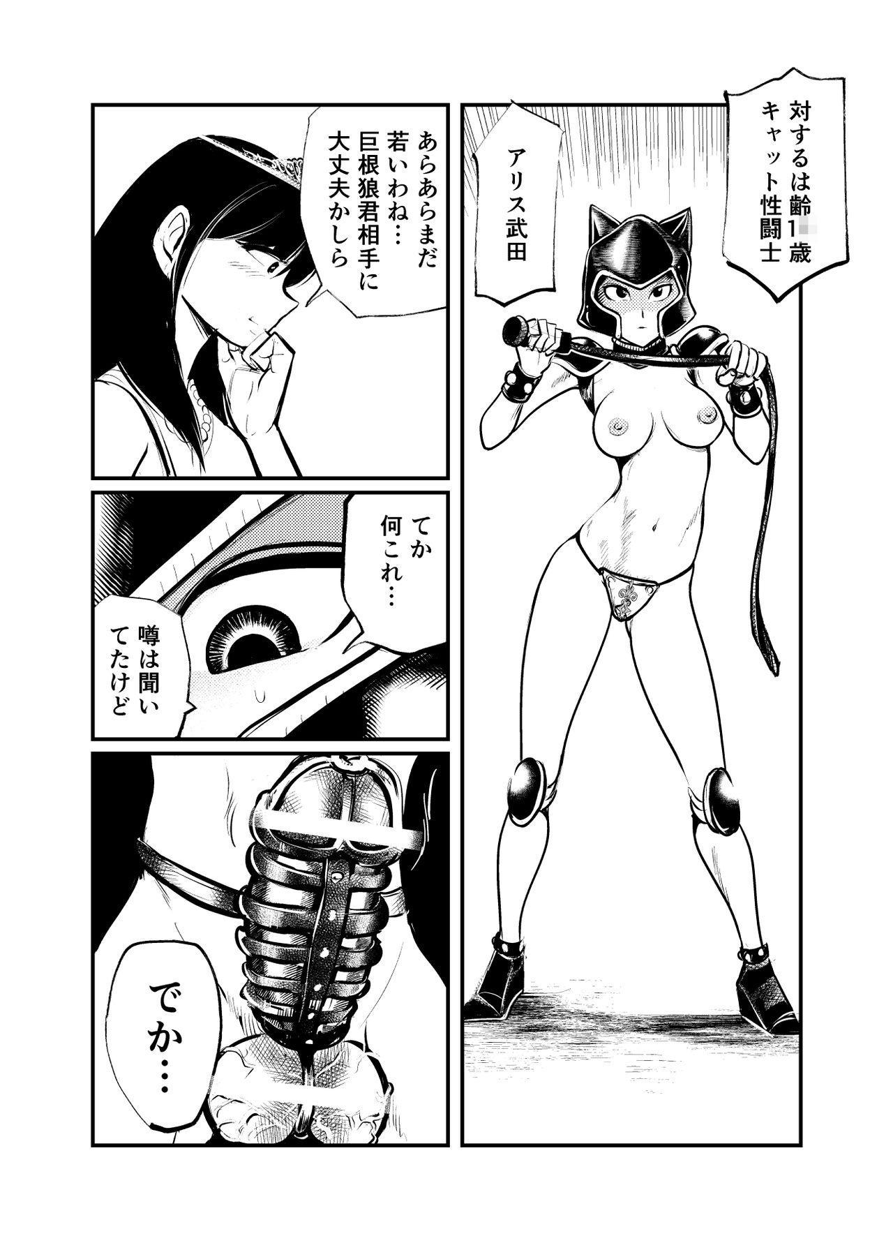 Seitoushi Seishirou 16