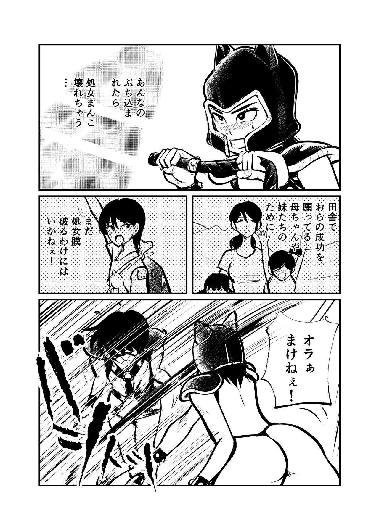 Seitoushi Seishirou 17