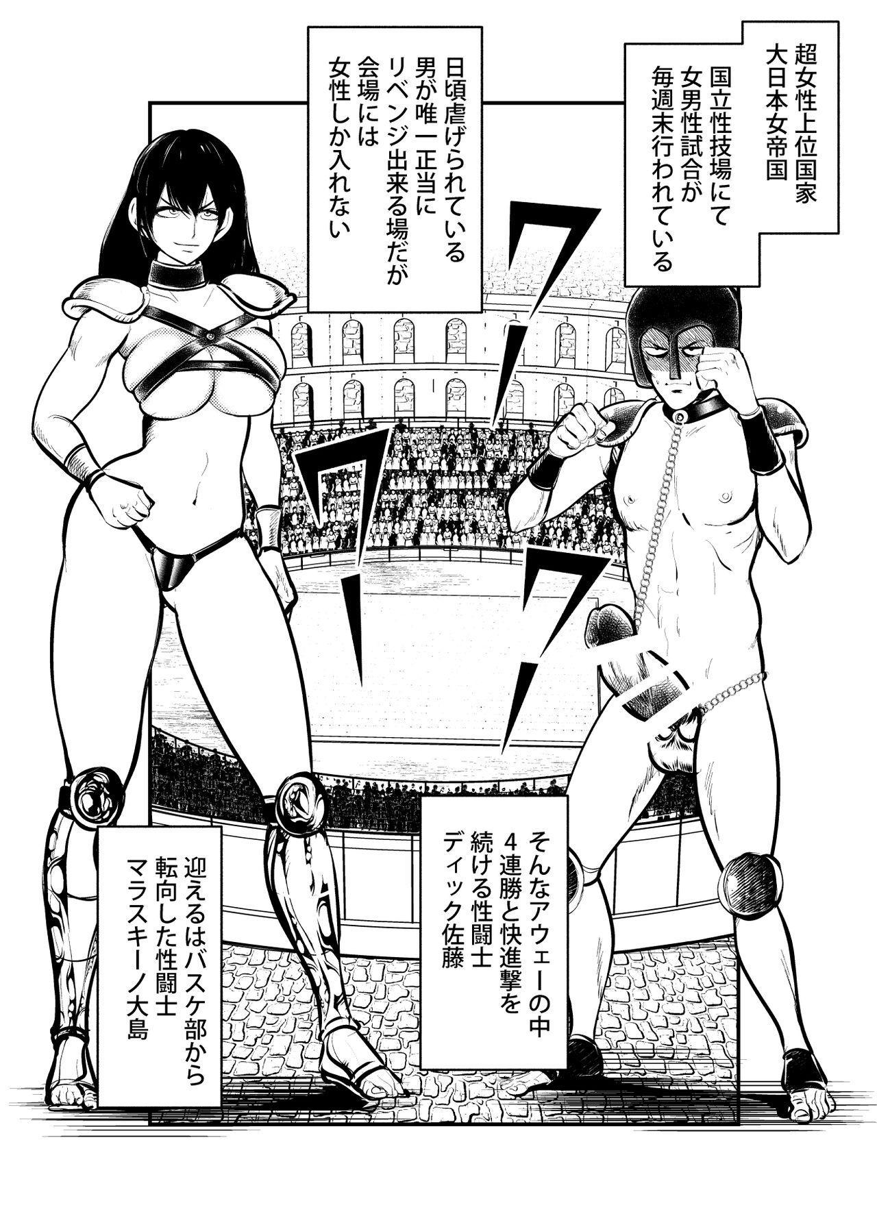 Seitoushi Seishirou 1