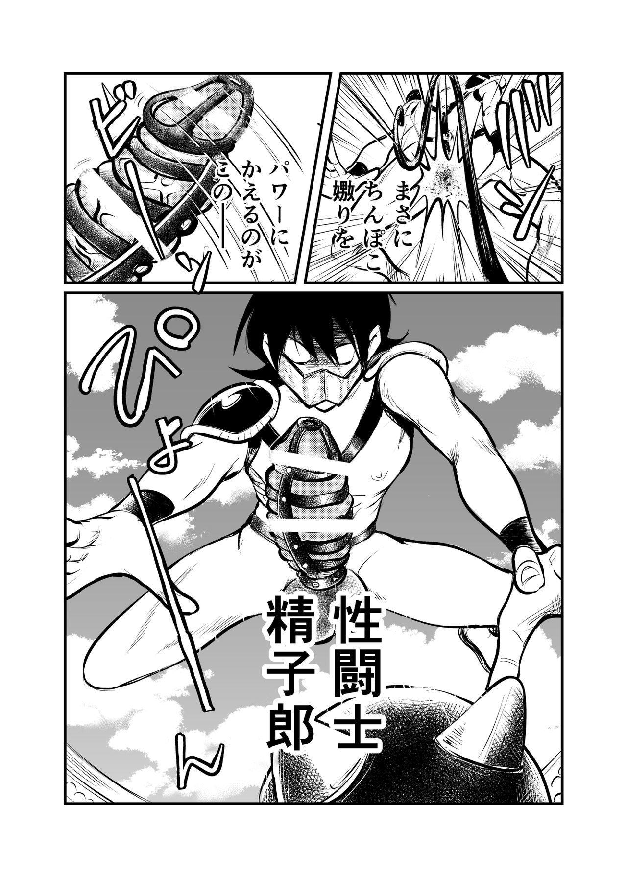 Seitoushi Seishirou 20