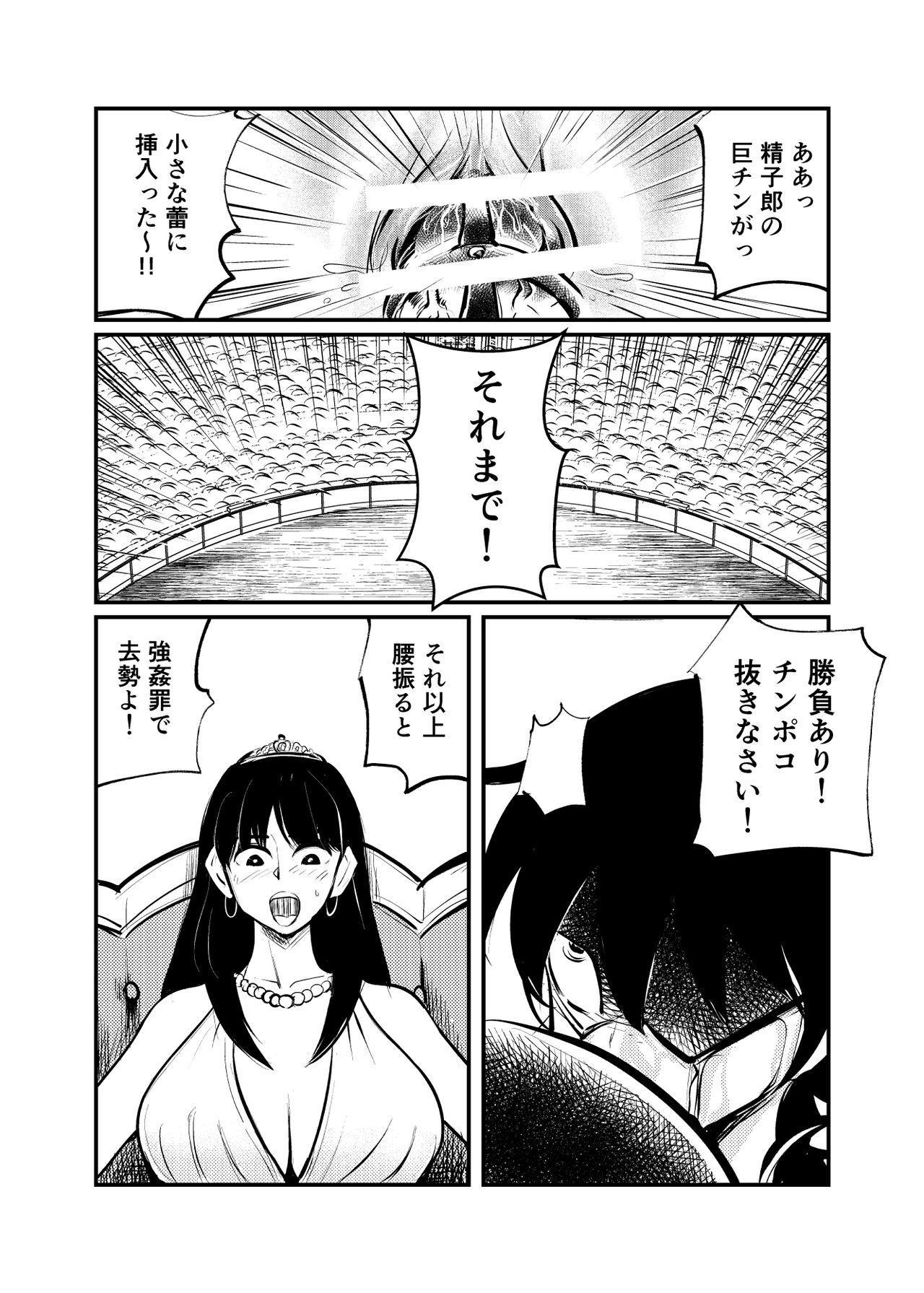 Seitoushi Seishirou 23