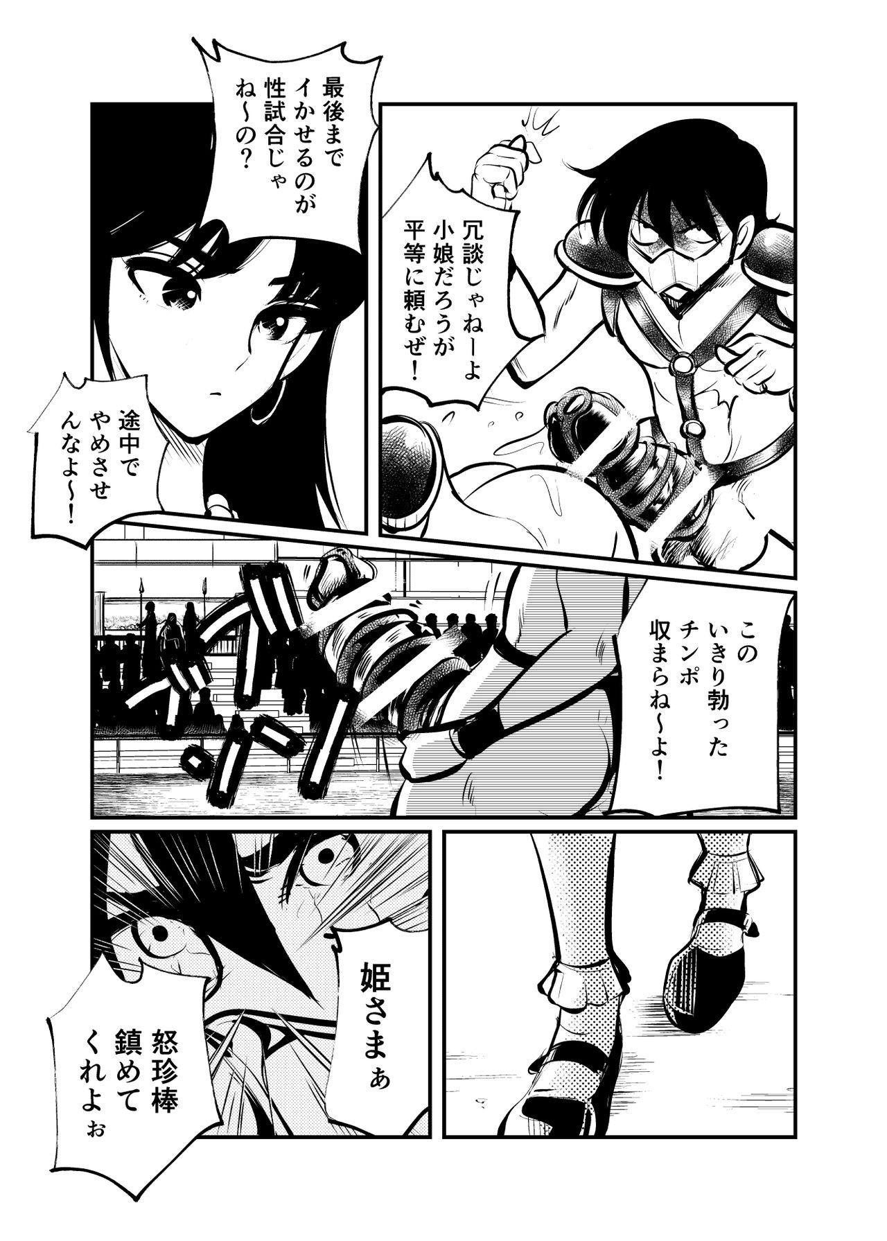 Seitoushi Seishirou 24