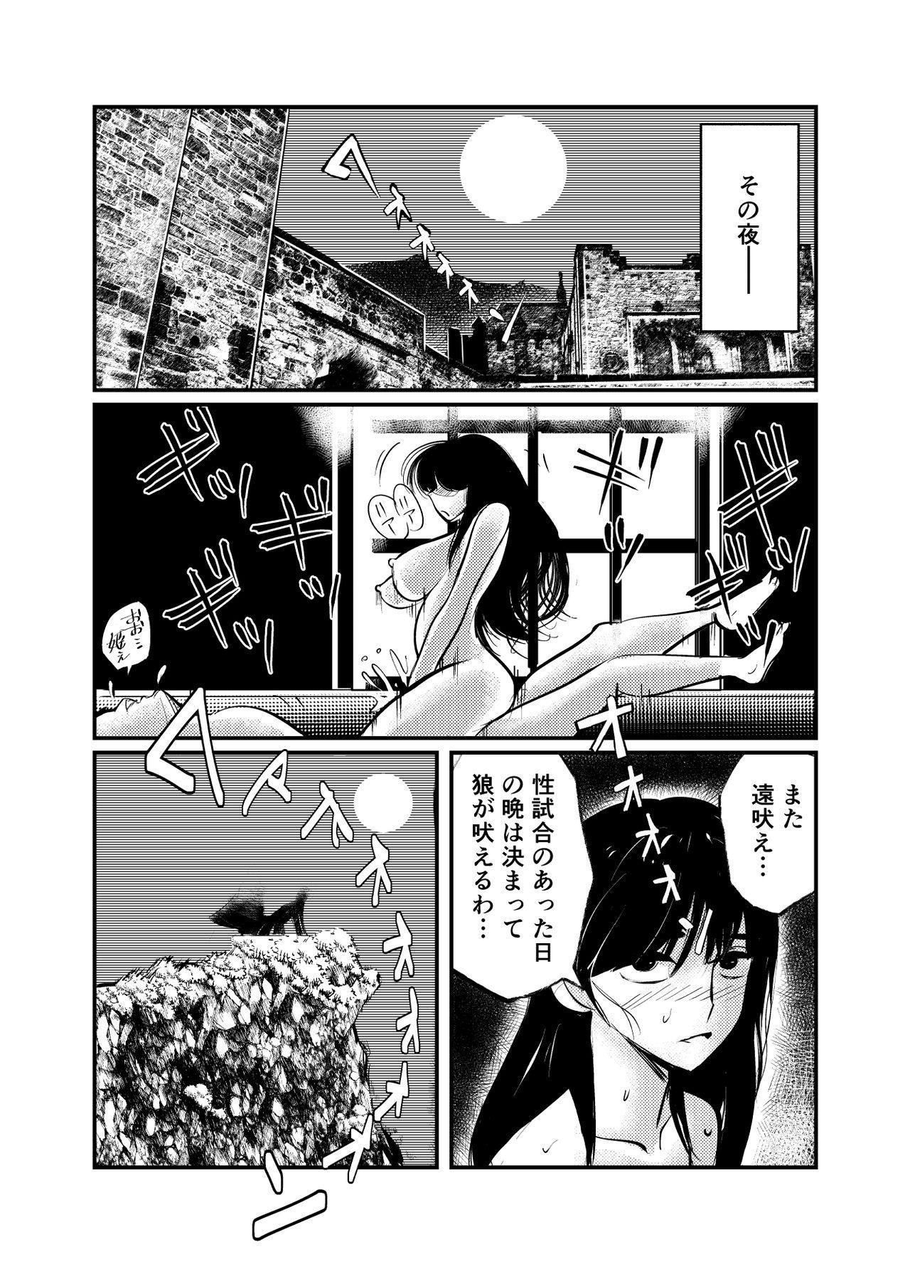 Seitoushi Seishirou 28