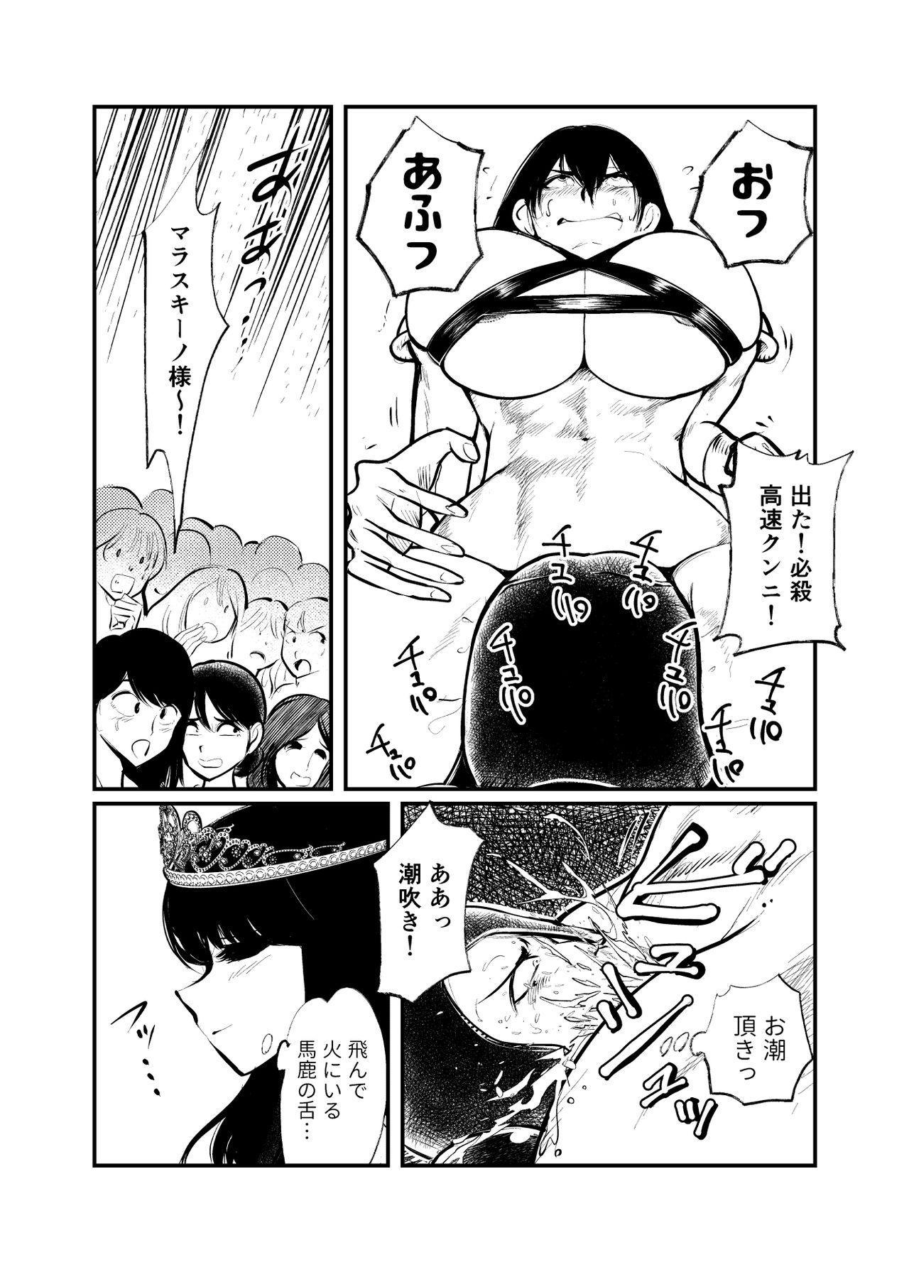 Seitoushi Seishirou 4