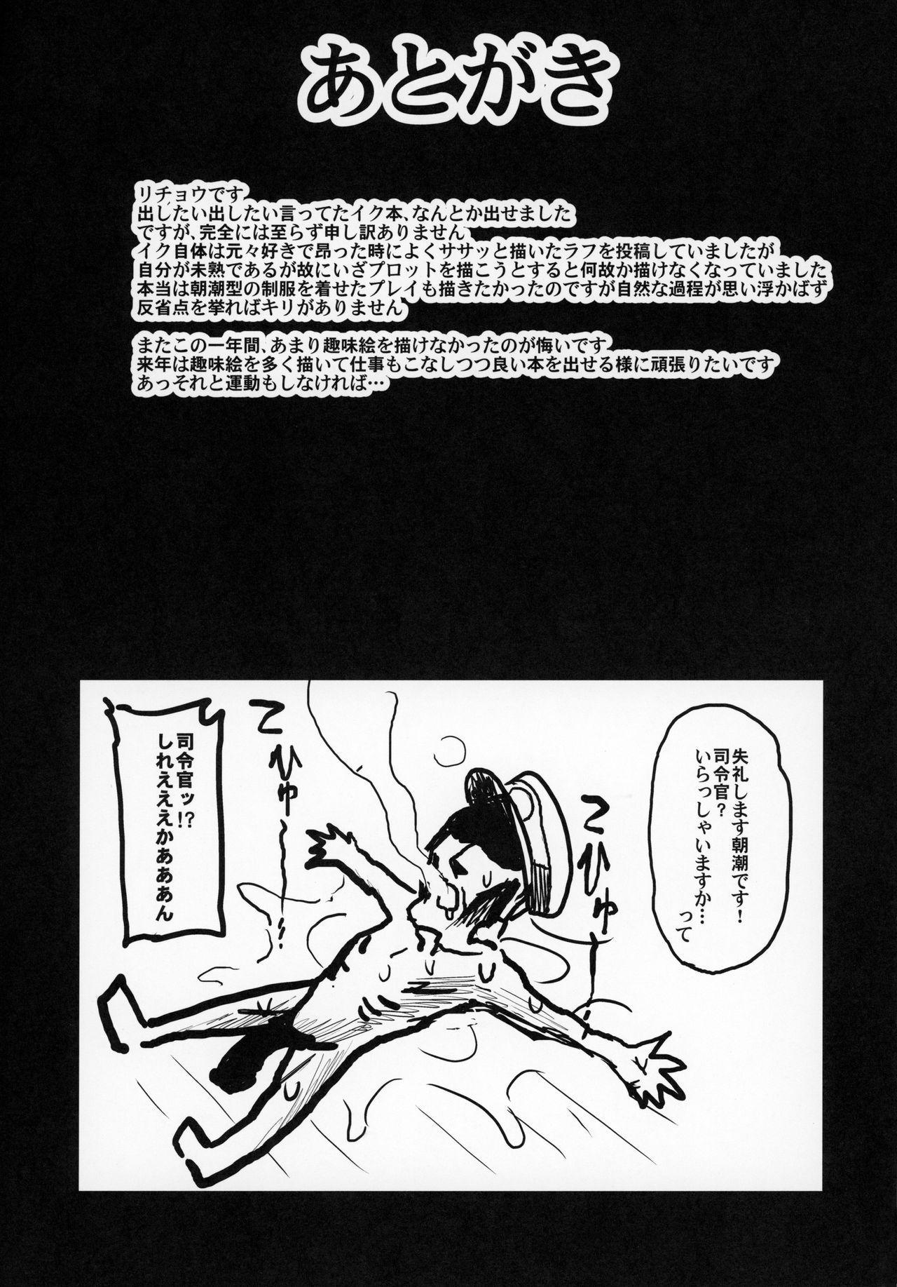 Sonna Chouhatsu ni Dare ga Uooo!! I-19 no Baai 17