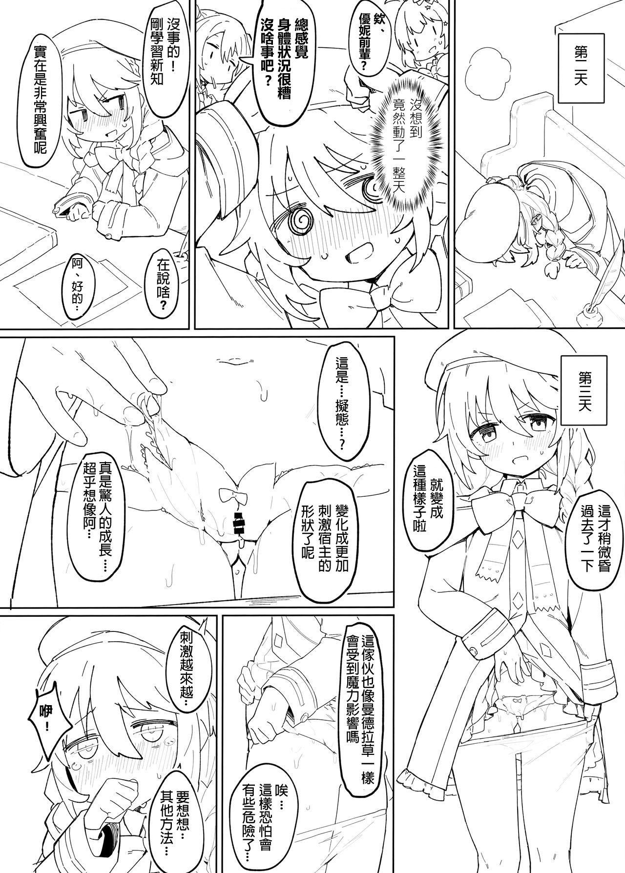 Shokushu to Yuni Senpai | 觸手與優妮前輩 4