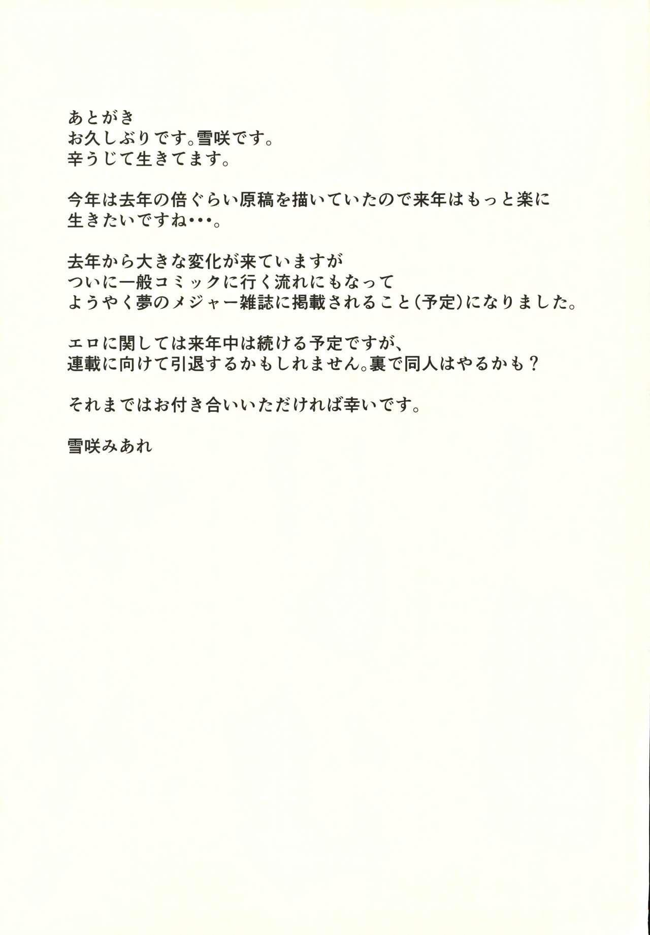 Shikikan Kouiu Koudou wa Hito to shite Douka to 15