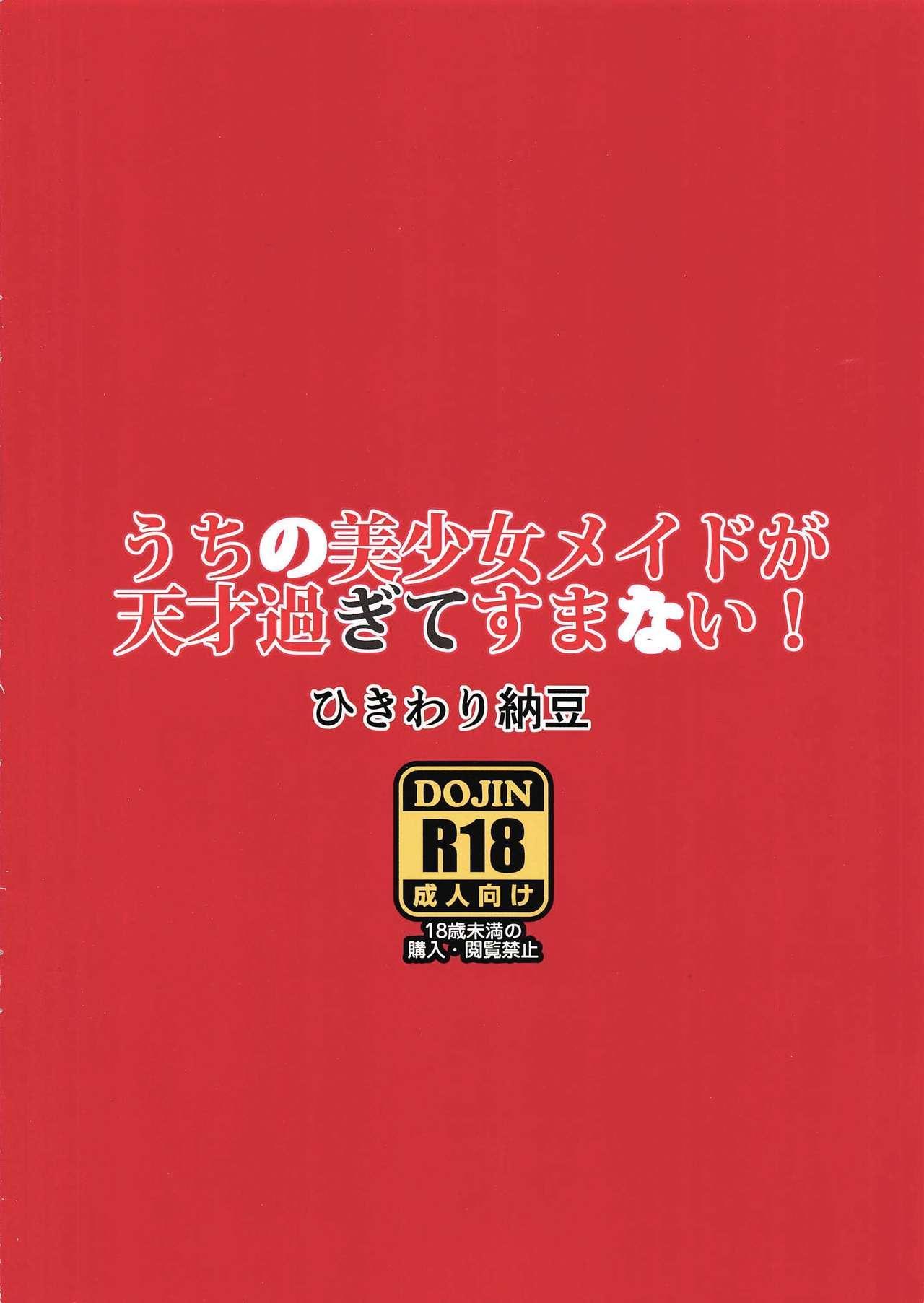 Uchi no Bishoujo Maid ga Tensai Sugite Sumanai! 10