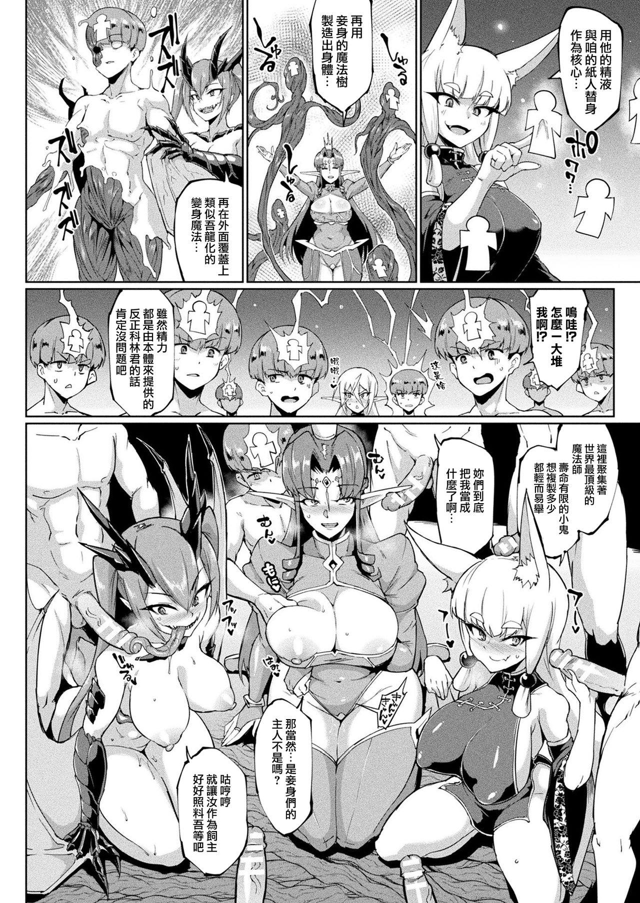 MY LADIES, MY MASTER Kouhen 2