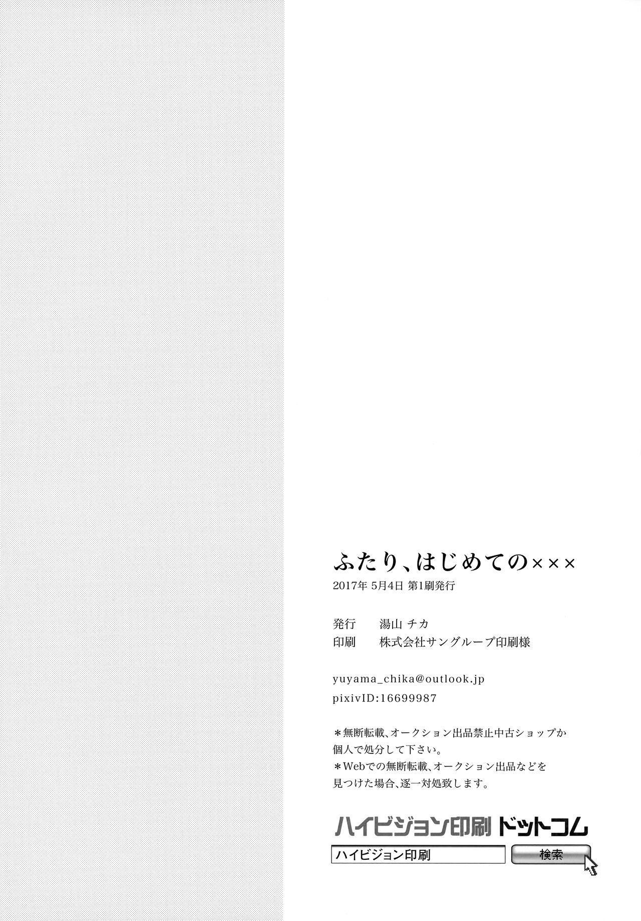 Futari, Hajimete no xxx   Their First XXX 20
