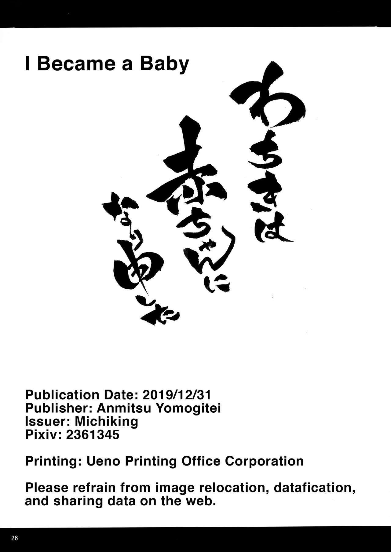 Wachiki wa Aka-chan ni nari Moushita 24