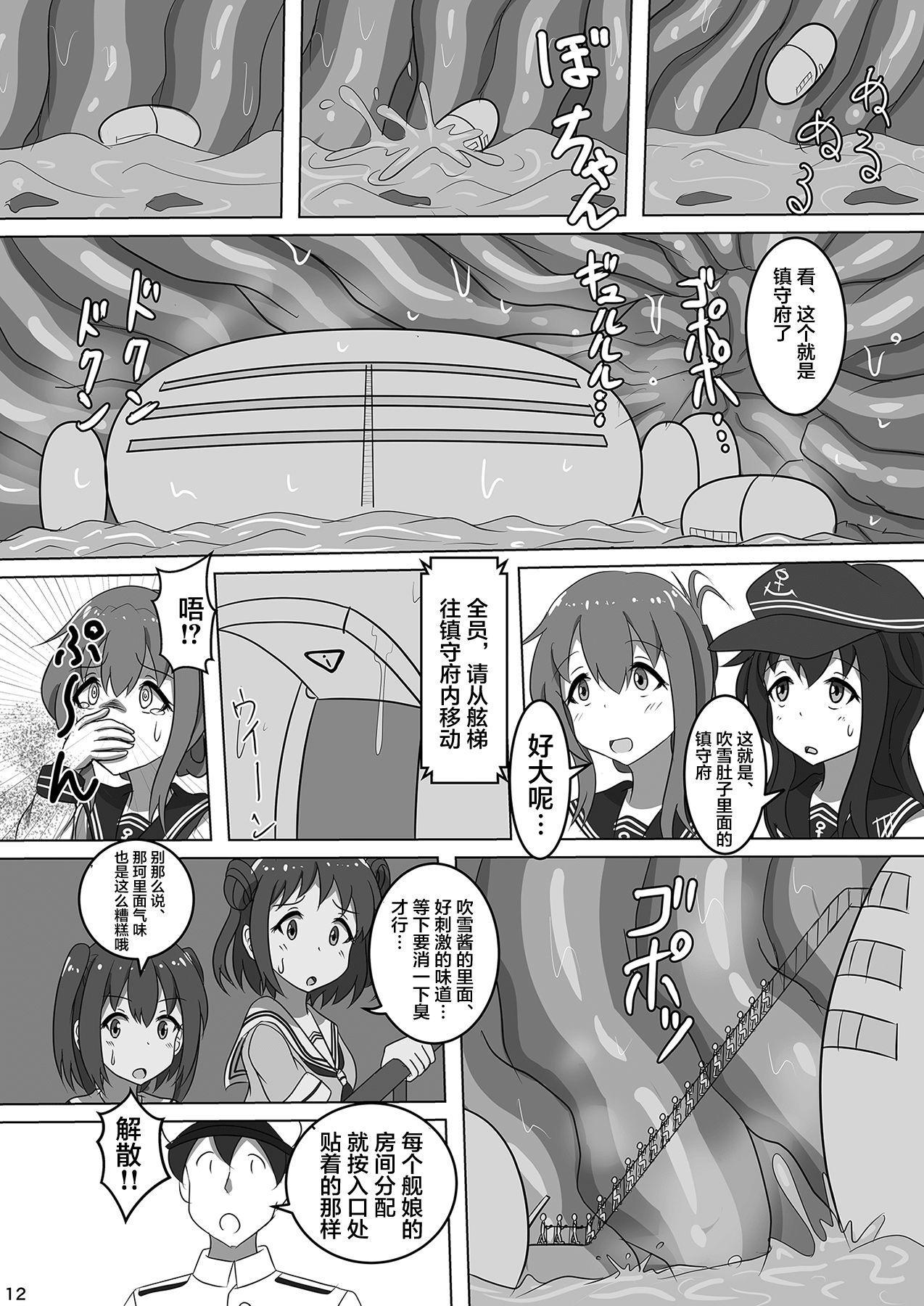 Fubuki, Chinjufu ni Narimasu! 13