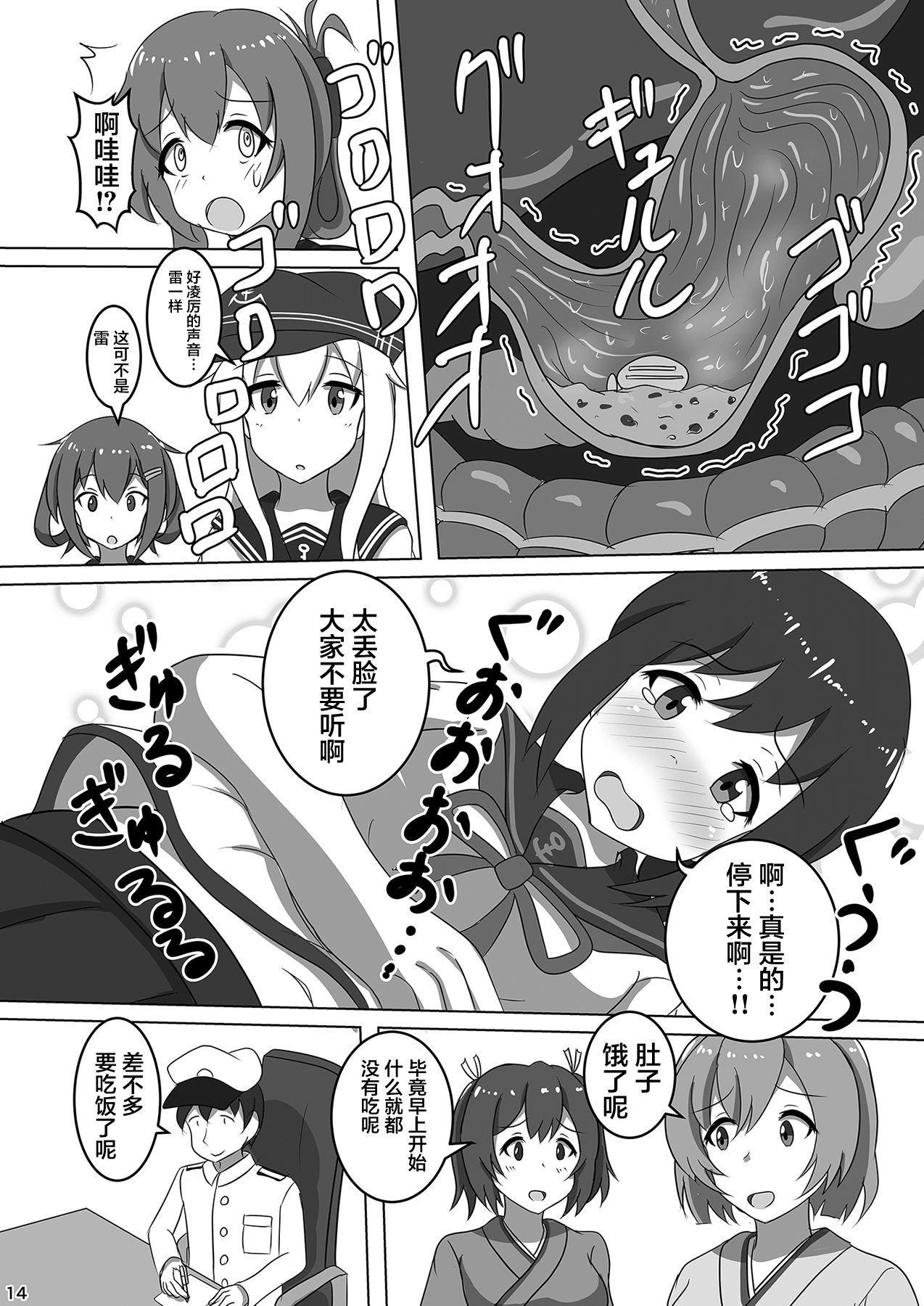 Fubuki, Chinjufu ni Narimasu! 15