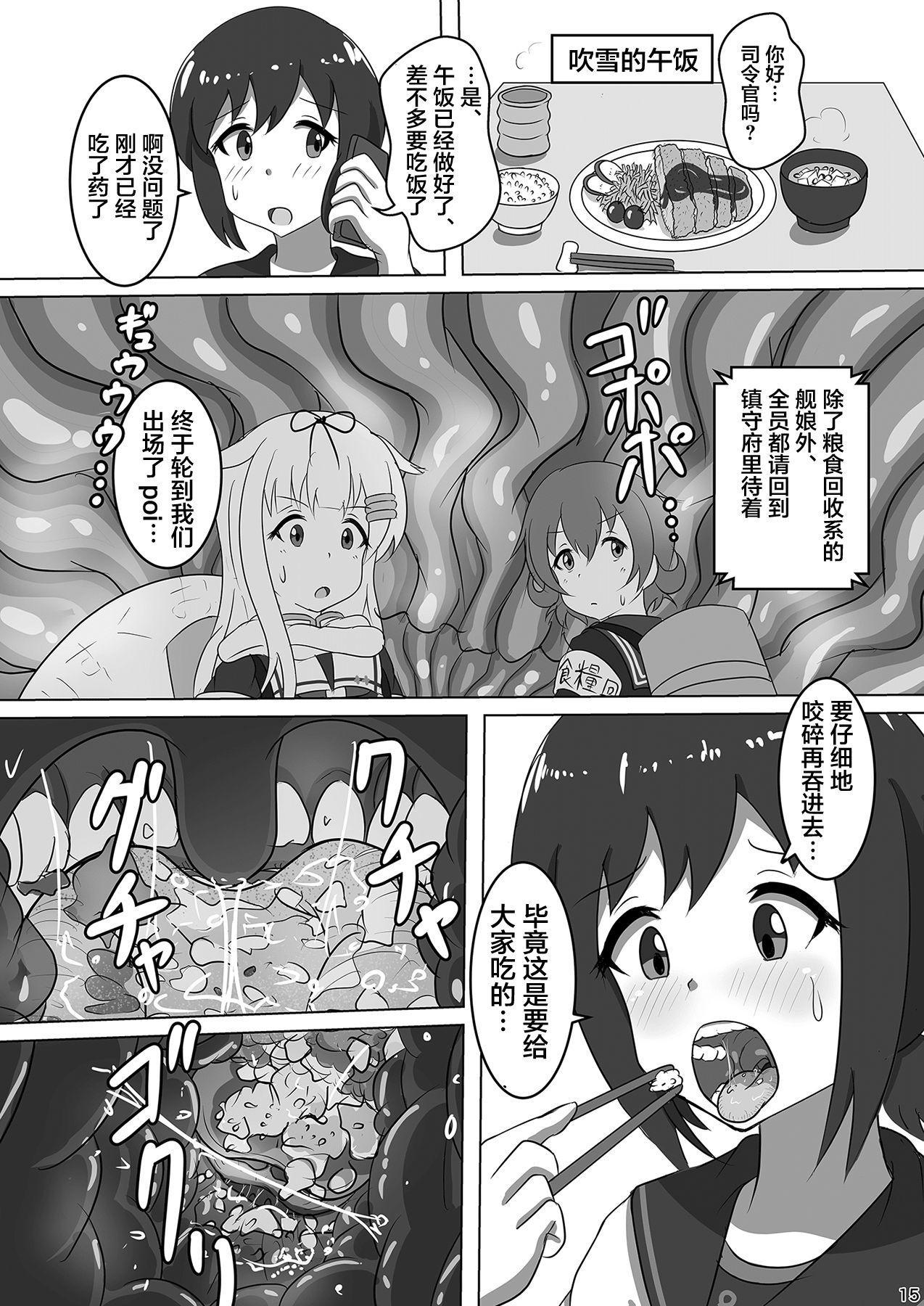 Fubuki, Chinjufu ni Narimasu! 16
