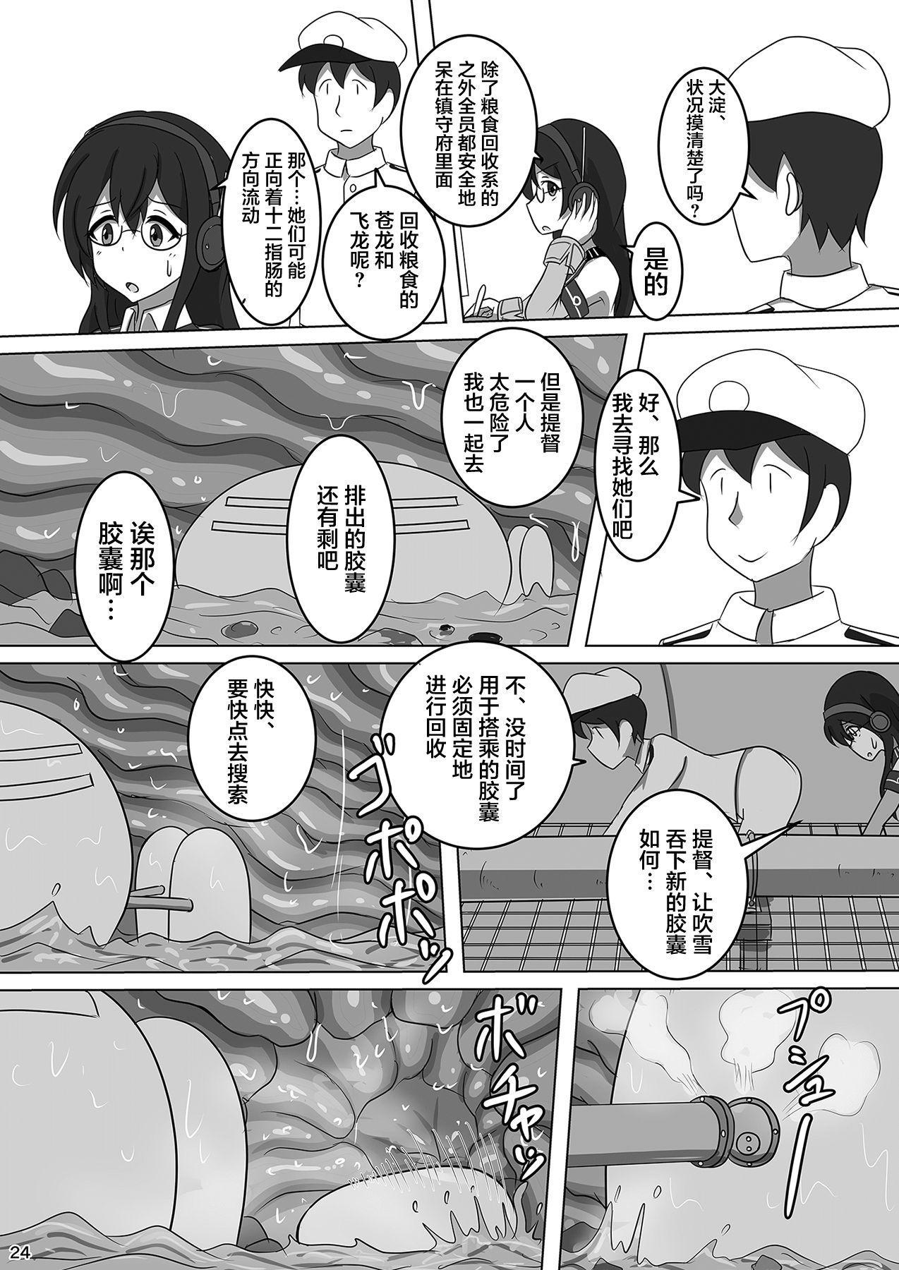 Fubuki, Chinjufu ni Narimasu! 25