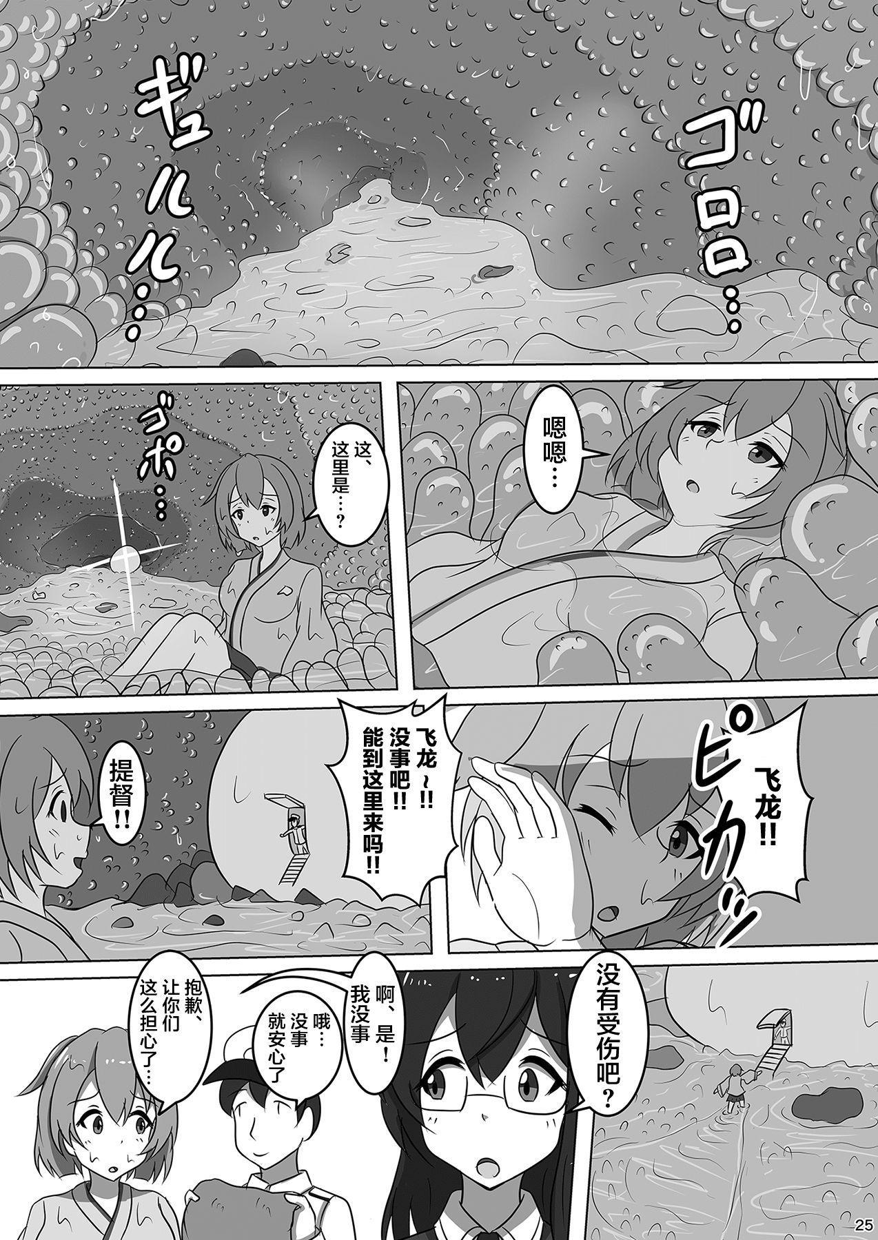 Fubuki, Chinjufu ni Narimasu! 26