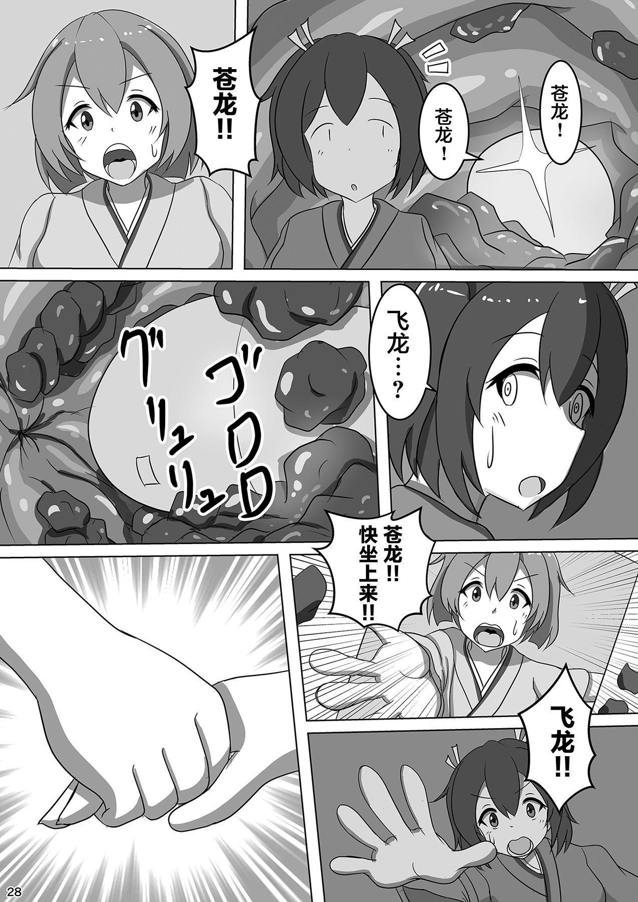 Fubuki, Chinjufu ni Narimasu! 29