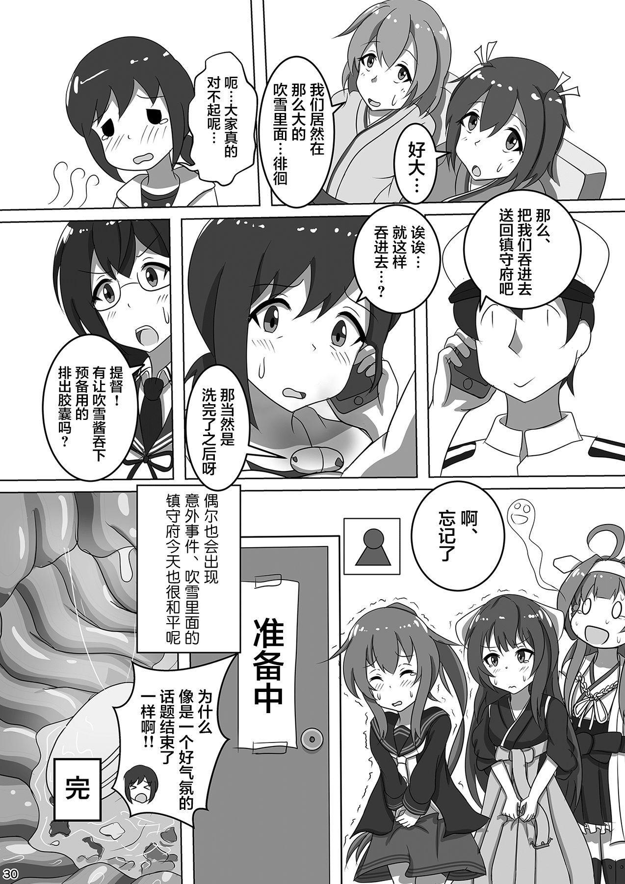 Fubuki, Chinjufu ni Narimasu! 31