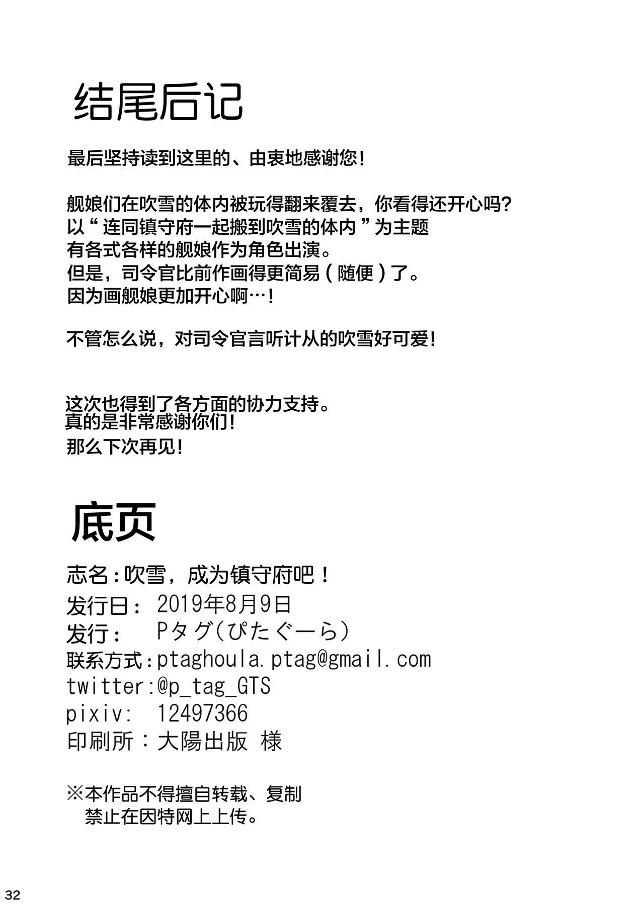 Fubuki, Chinjufu ni Narimasu! 33
