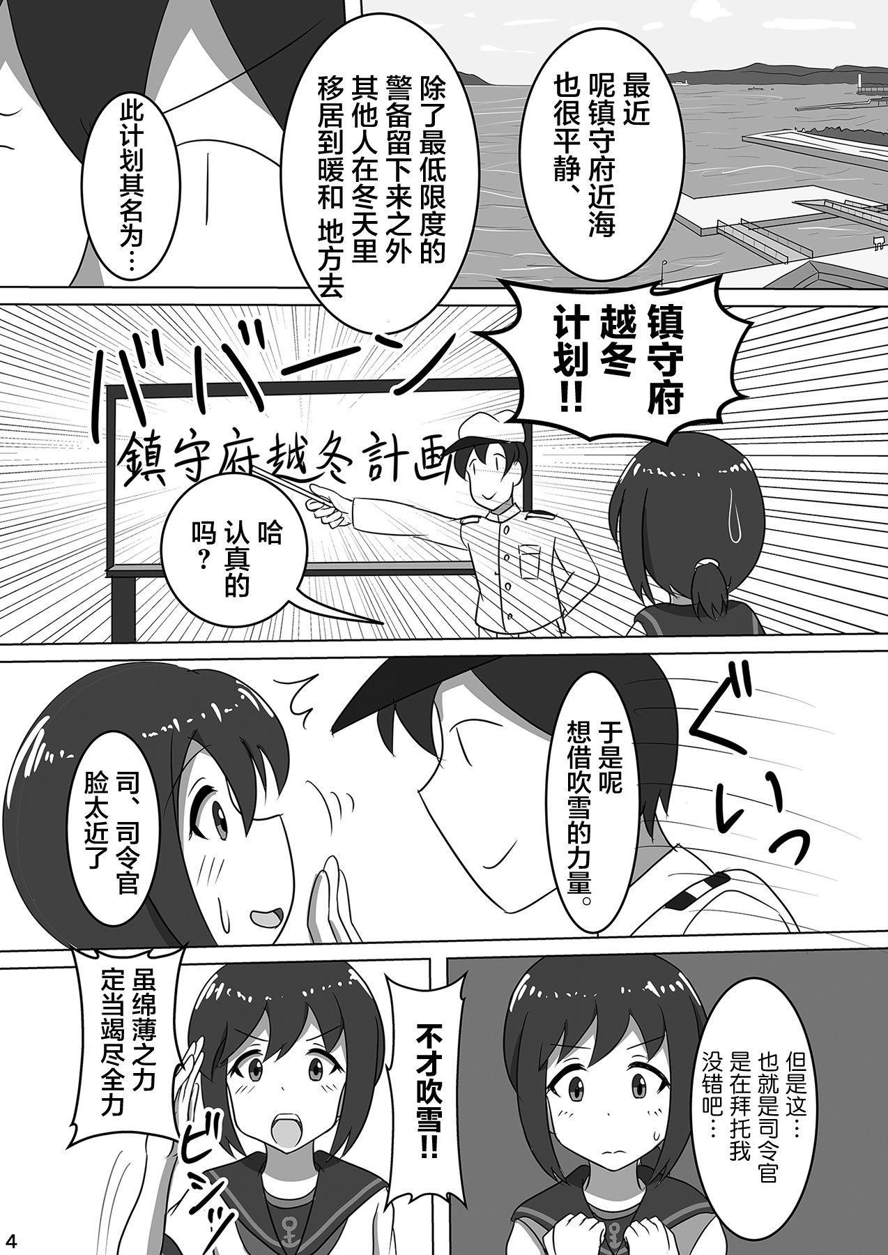 Fubuki, Chinjufu ni Narimasu! 5