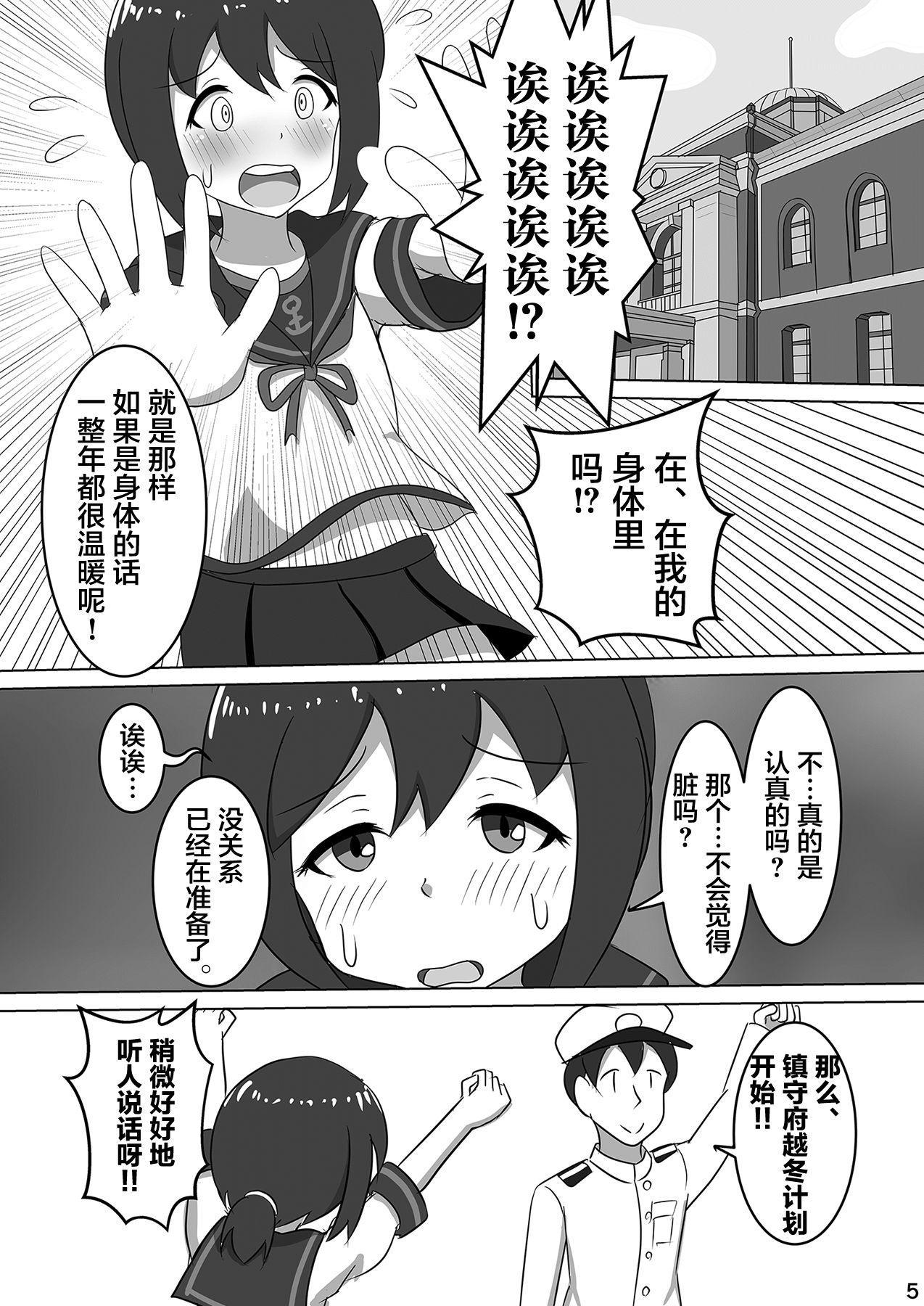 Fubuki, Chinjufu ni Narimasu! 6