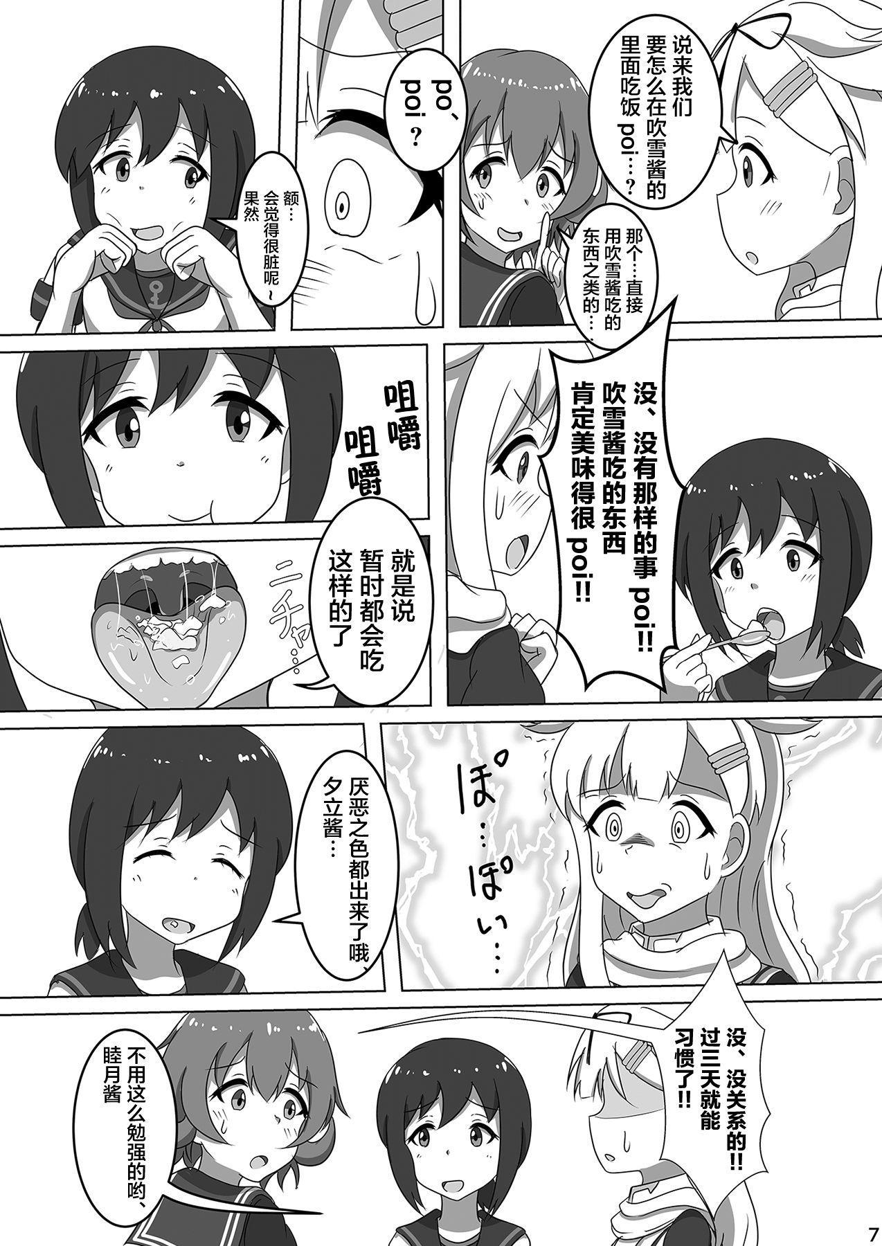 Fubuki, Chinjufu ni Narimasu! 8