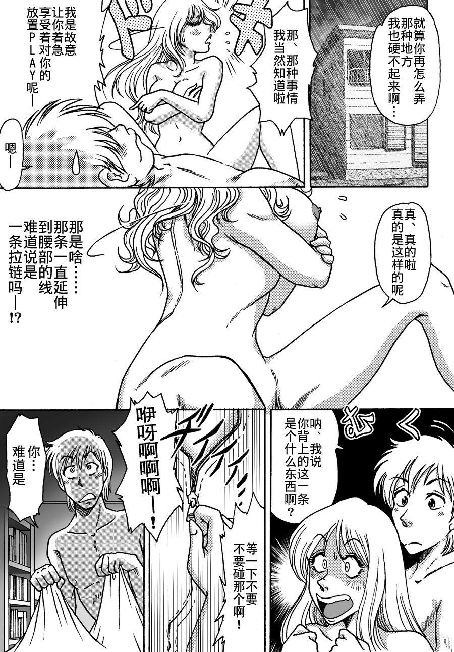 Okashinafutari 9
