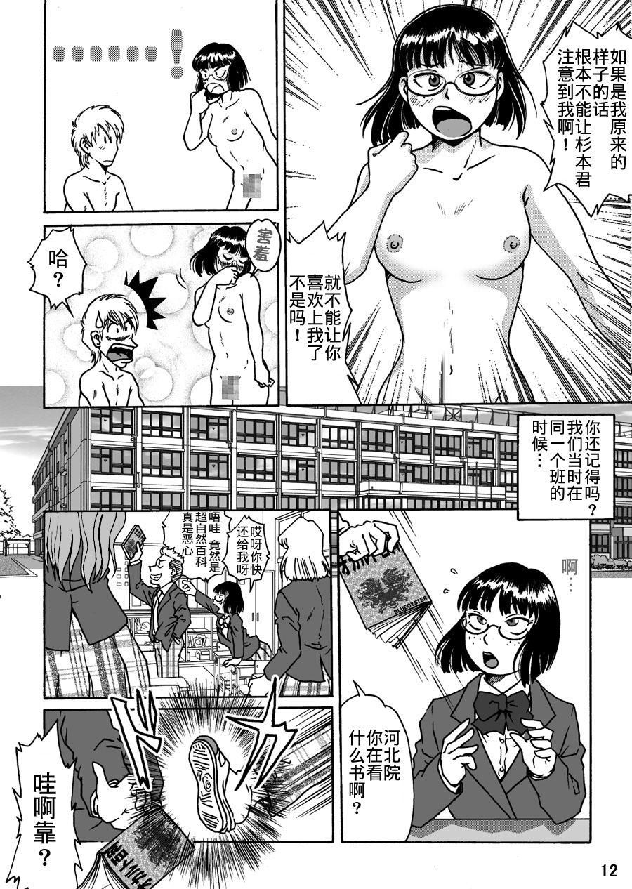 Okashinafutari 11
