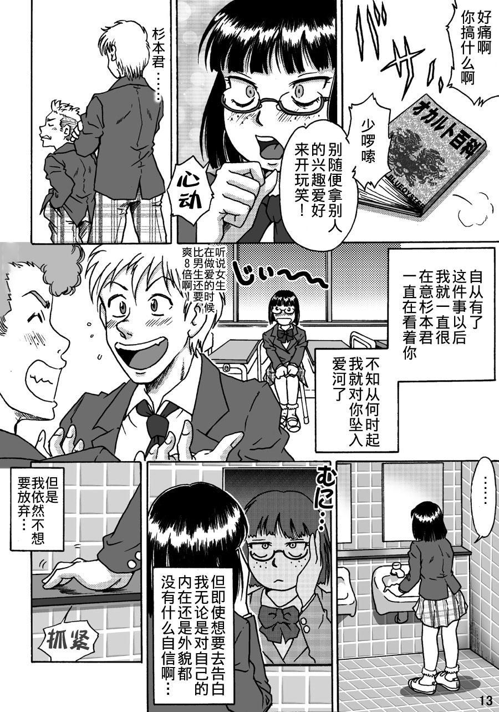 Okashinafutari 12
