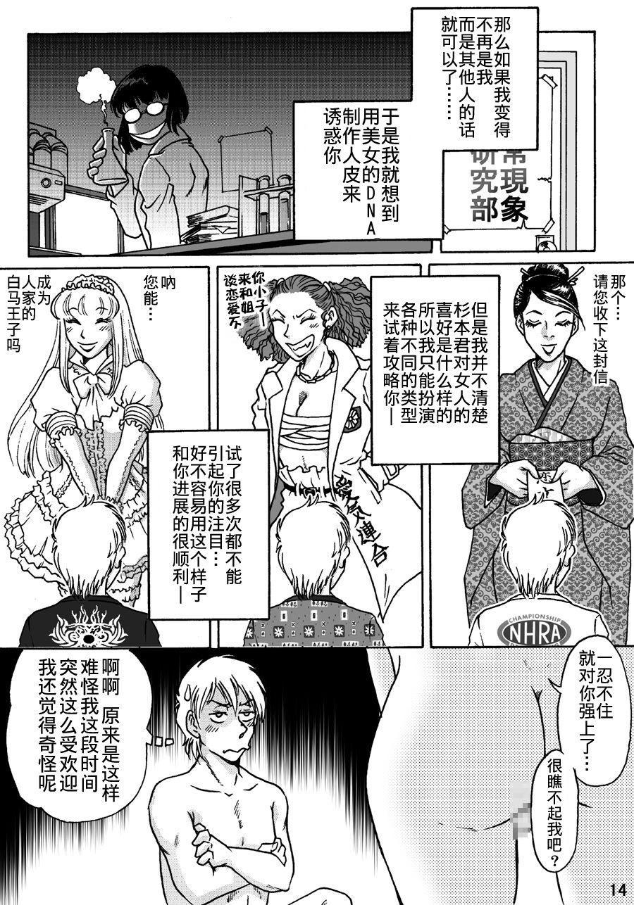 Okashinafutari 13