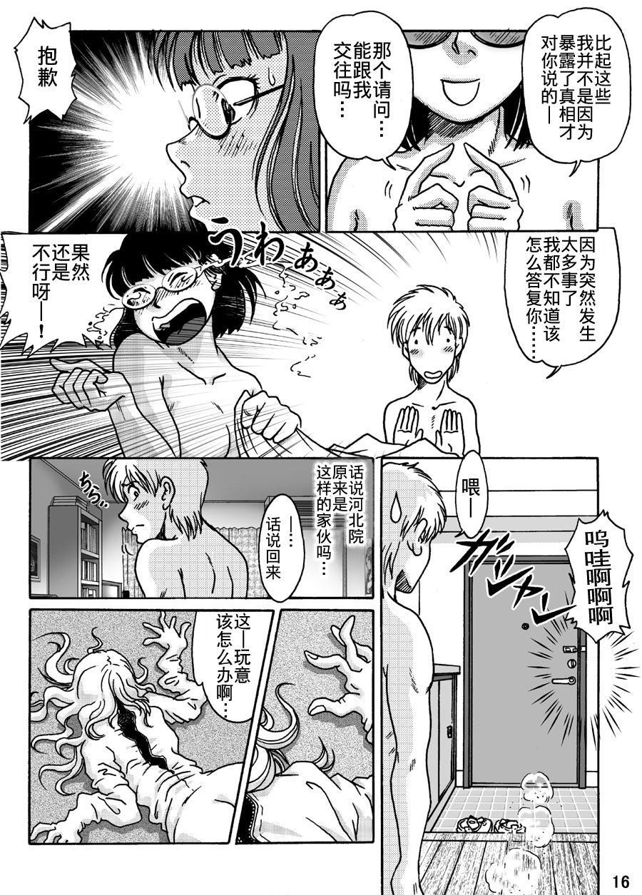 Okashinafutari 15