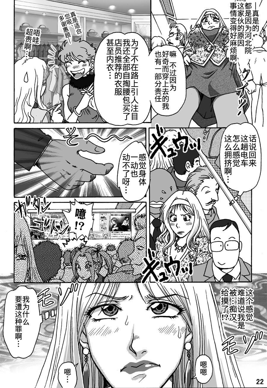 Okashinafutari 21