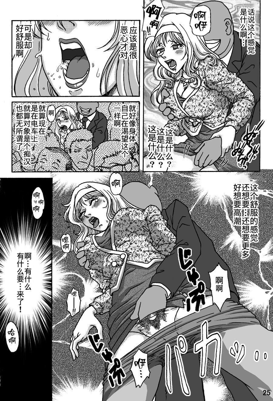 Okashinafutari 24