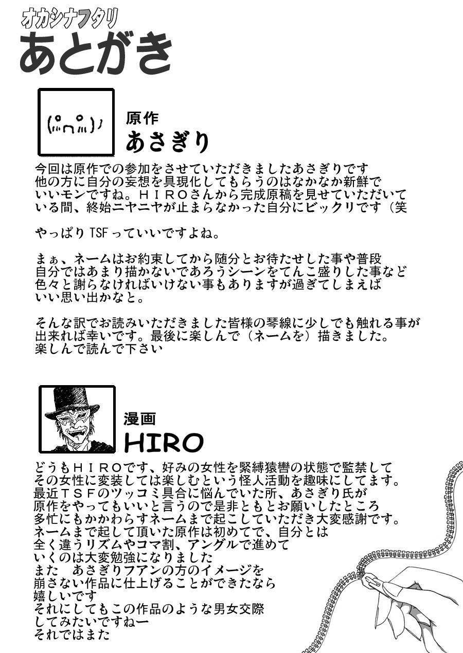 Okashinafutari 44